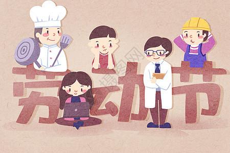 五一劳动节插画图片