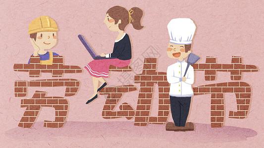 劳动节插画图片