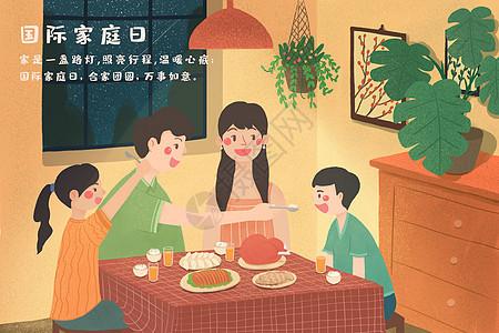 温馨家庭聚餐家庭节图片