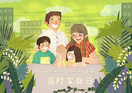 国际家庭节图片