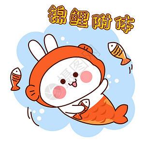 兔小贝锦鲤附体卡通形象配图图片