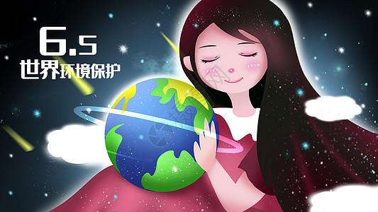 世界环境保护日图片