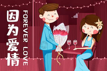情侣表白求婚图片