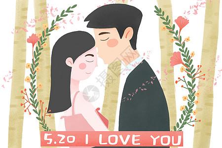 520情人节情侣爱情我爱你图片