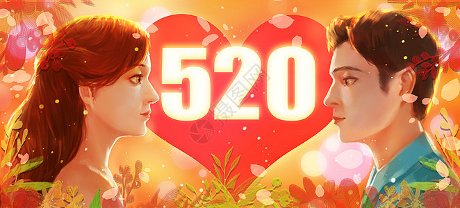 520情人节图片