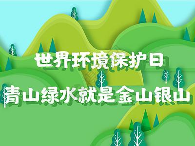 6.5世界环境保护日扁平矢量插画图片