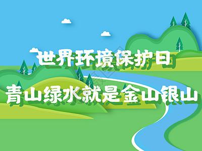 65世界环境保护日扁平矢量插画图片