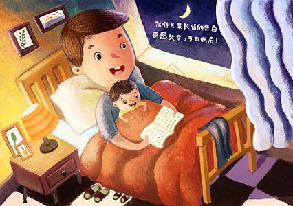 父亲节爸爸陪儿子看书温馨互动图片