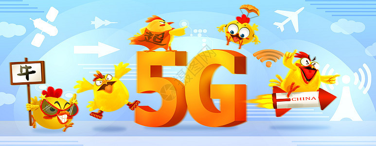 5G时代图片