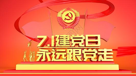 建党节海报背景图片