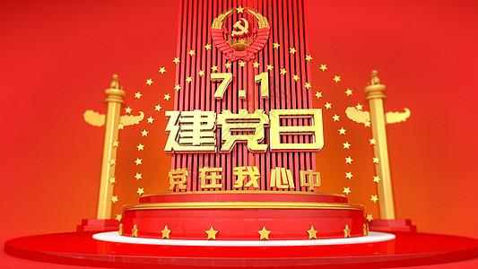 3D大气红色建党节场景图片