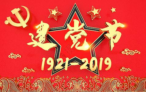 71建党节海报背景图片