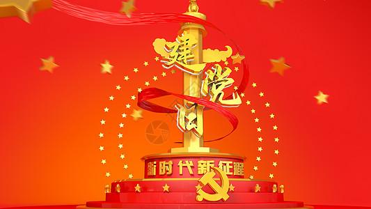 建党日七一建党主题海报图片