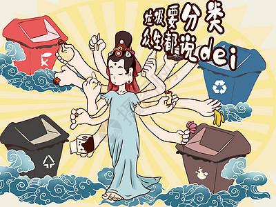 垃圾分类卡通插画图片