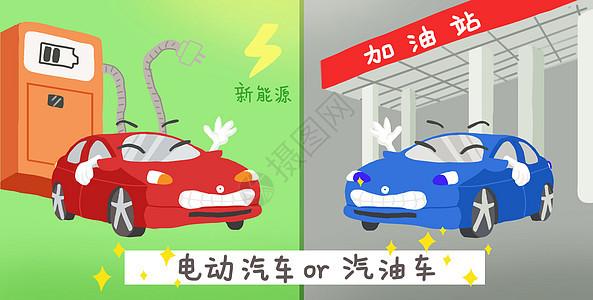 电动汽车还是汽油车图片
