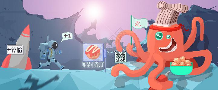 异星章鱼丸子图片
