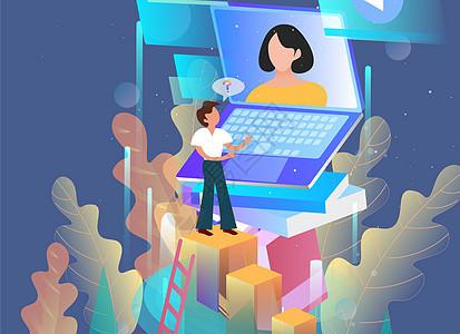 25D线上教育暑期网课培训插画图片