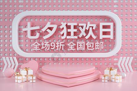 七夕节展台图片