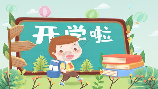 开学季背书包上学小清新插画图片