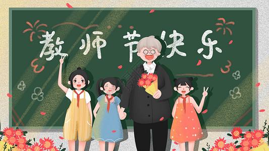 教师节快乐 老师们献上节日的祝福图片