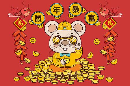 鼠年暴富插画图片