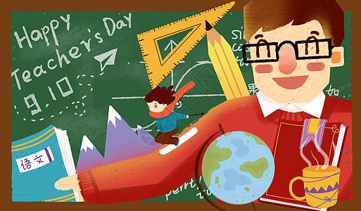 教师节老师黑板地球仪语文数学可爱插画图片