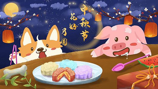 中秋节皮皮猪和哈哈狗吃月饼图片