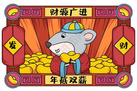 鼠年年画财源广进年底双薪创意插画图片