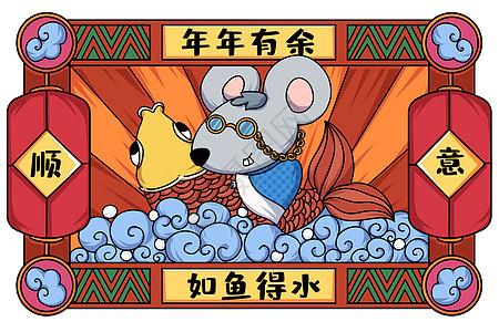 鼠年年年有余如鱼得水插画图片