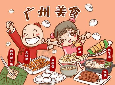 广州美食图片