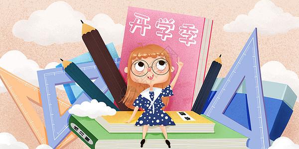 开学季插画图片