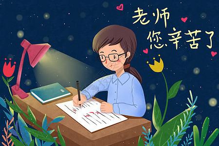 父亲和儿子卡通图片_老师在深夜批改作业插画图片下载-正版图片400465444-摄图网