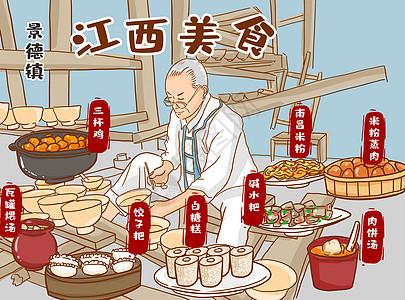 江西美食图片