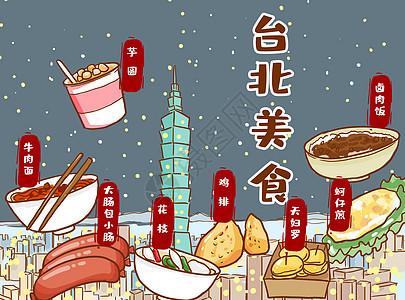 台北美食图片