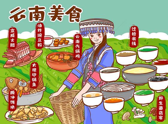 云南美食图片