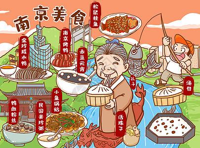 南京美食图片