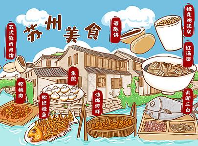 苏州美食picture