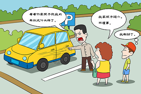 汽车被划漫画图片