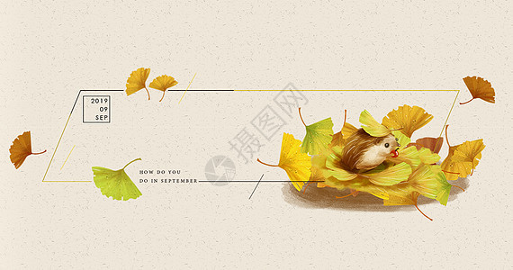 你好九月你好秋天图片