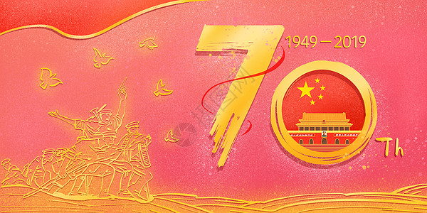 国庆70周年图片