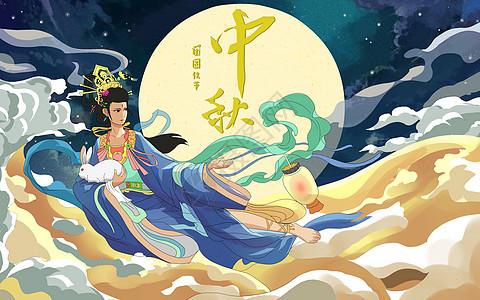 中秋嫦娥仙子图片