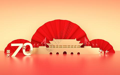 国庆70周年庆图片