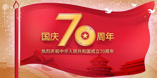 国庆70周年的红旗图片