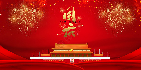 建国70周年图片