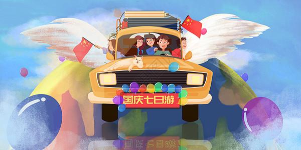 国庆出游插画图片