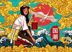 国潮·原创插画图片