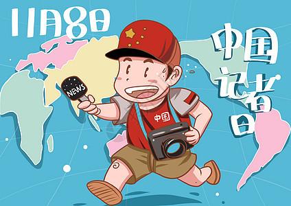 中国记者日图片
