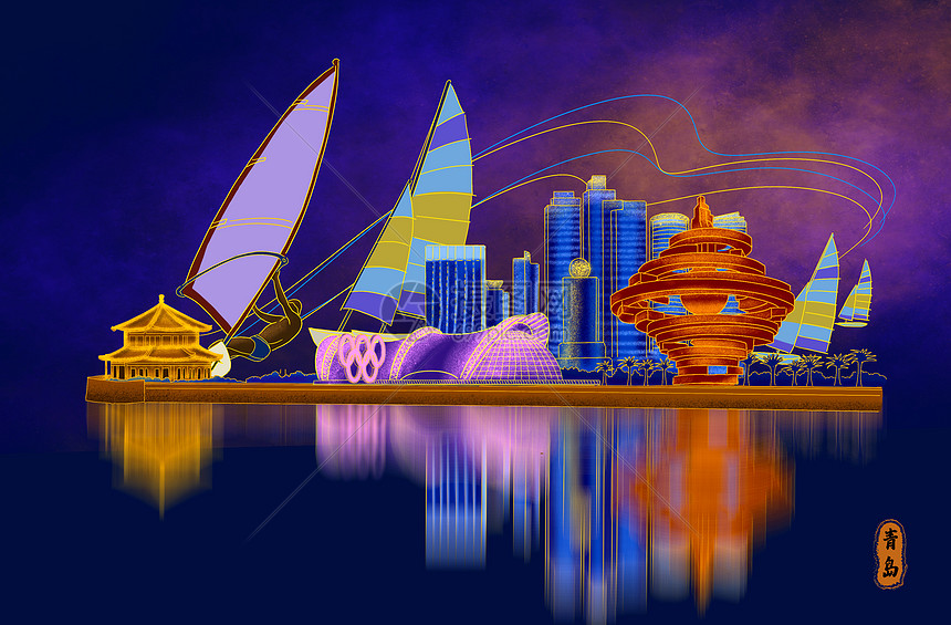 烫金城市美丽中国青岛图片