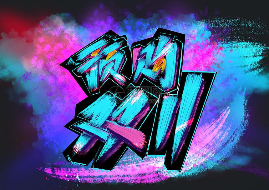 双11喷溅街头字体设计图片