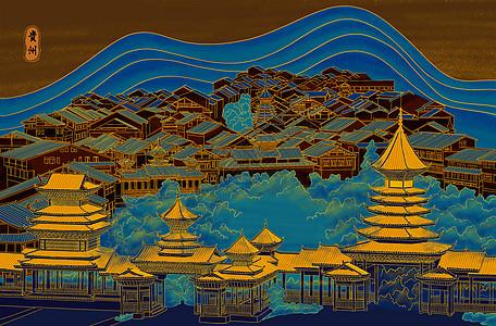 烫金城市美丽中国贵州图片